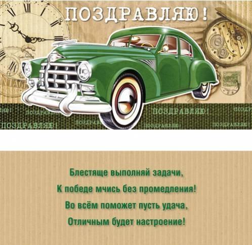 Картинки поздравления с покупкой автомобиля - подборка (14)