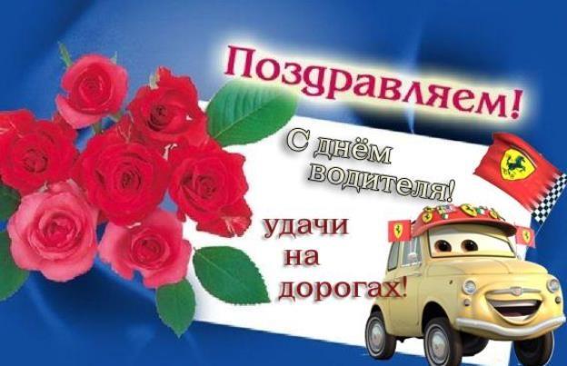 Картинки поздравления с покупкой автомобиля - подборка (16)