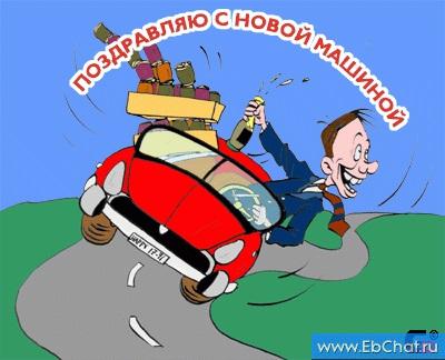 Картинки поздравления с покупкой автомобиля - подборка (18)