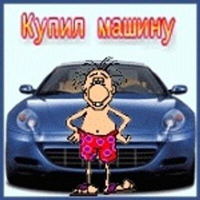 Картинки поздравления с покупкой автомобиля - подборка (19)