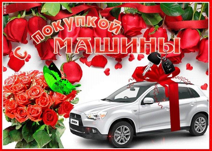 Картинки поздравления с покупкой автомобиля - подборка (3)