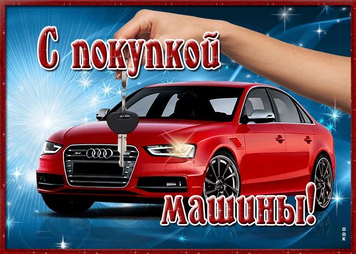 Картинки поздравления с покупкой автомобиля - подборка (4)