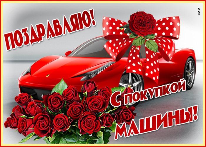 Картинки поздравления с покупкой автомобиля - подборка (5)