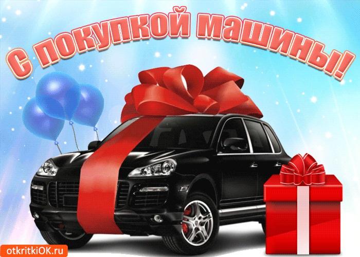 Картинки поздравления с покупкой автомобиля - подборка (6)