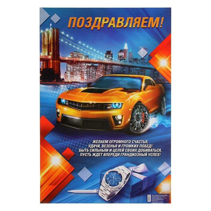 Картинки поздравления с покупкой автомобиля - подборка (7)