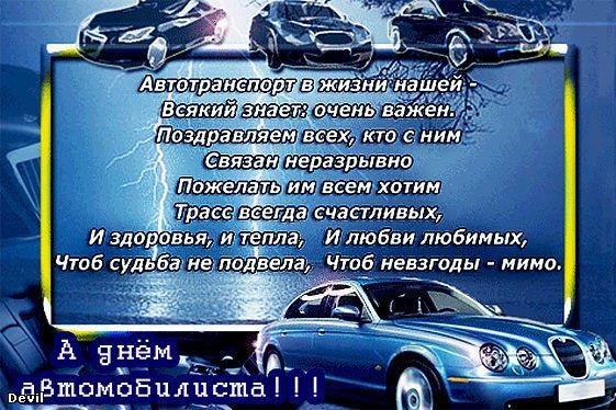 Картинки поздравления с покупкой автомобиля - подборка (8)