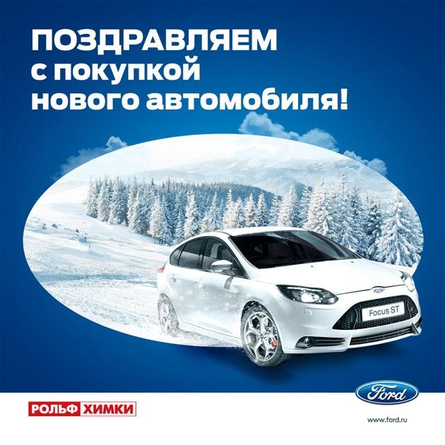 Картинки поздравления с покупкой автомобиля - подборка (9)