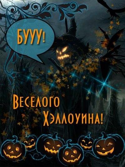 Красивые картинки с праздником Хэллоуин 2020 (19)