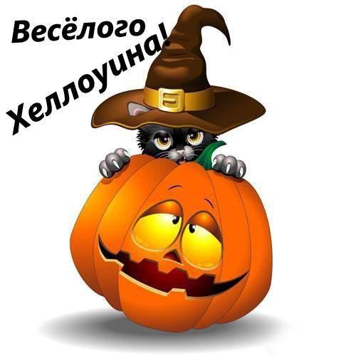 Красивые картинки с праздником Хэллоуин 2020 (22)