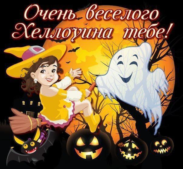 Красивые картинки с праздником Хэллоуин 2020 (7)