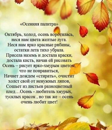 Открытки на День собирания осенних листьев 15 октября (10)