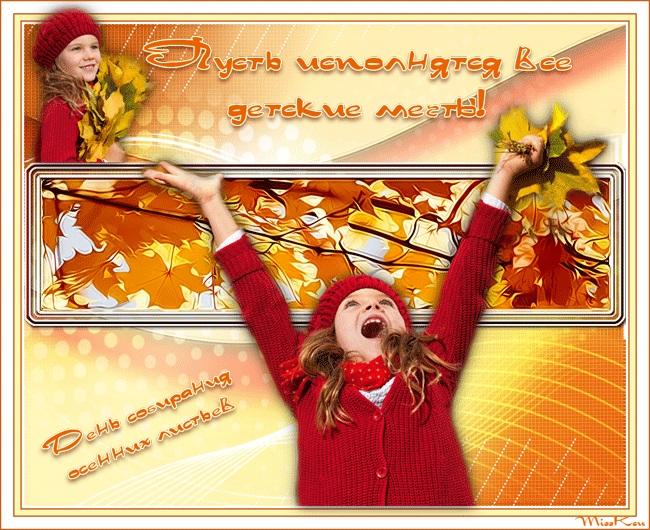 Открытки на День собирания осенних листьев 15 октября (14)