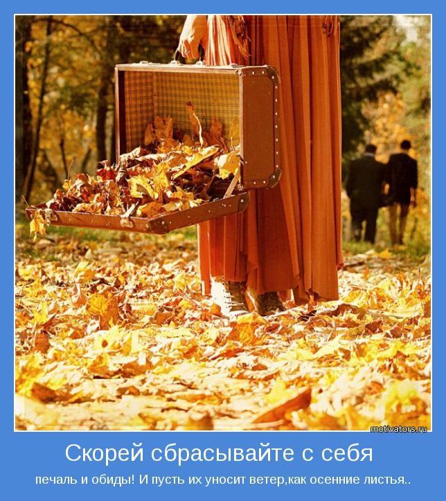 Открытки на День собирания осенних листьев 15 октября (16)