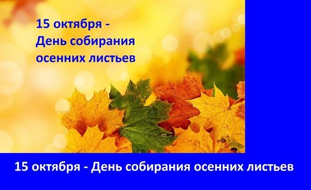 Открытки на День собирания осенних листьев 15 октября (9)