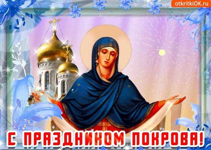 Открытки на праздник Покров Пресвятой Богородицы 14 октября (1)