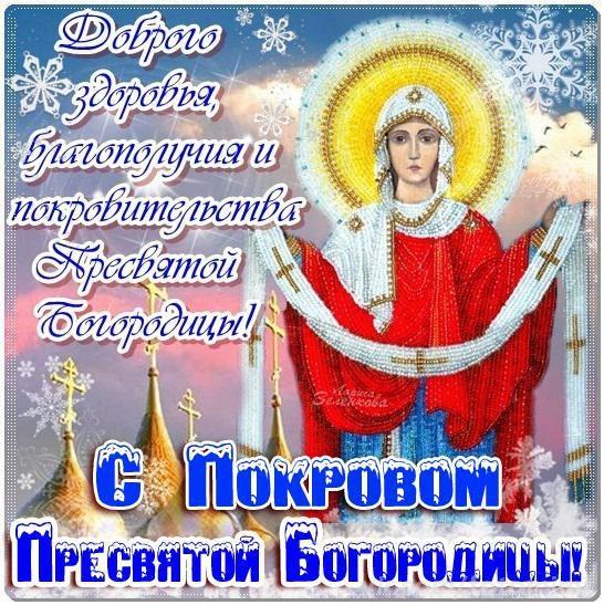 Открытки на праздник Покров Пресвятой Богородицы 14 октября (10)