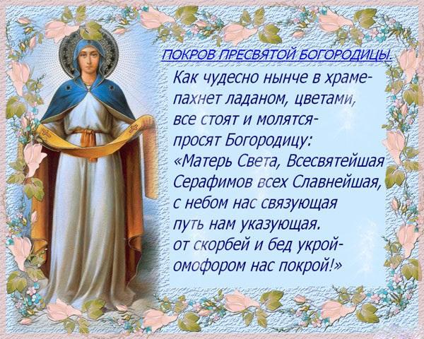 Открытки на праздник Покров Пресвятой Богородицы 14 октября (11)