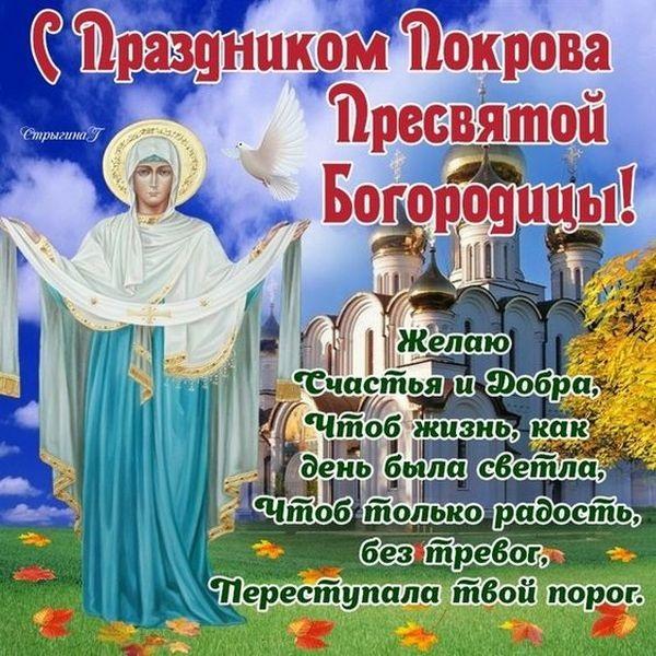 Открытки на праздник Покров Пресвятой Богородицы 14 октября (12)