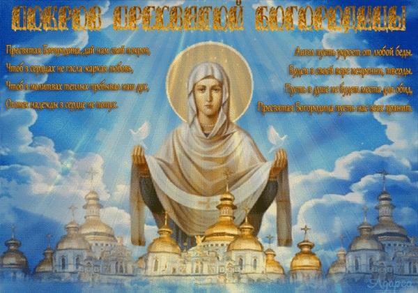 Открытки на праздник Покров Пресвятой Богородицы 14 октября (14)