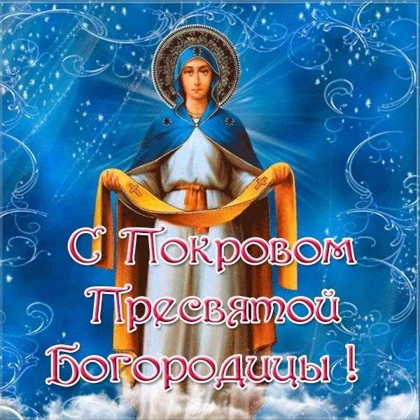 Открытки на праздник Покров Пресвятой Богородицы 14 октября (15)