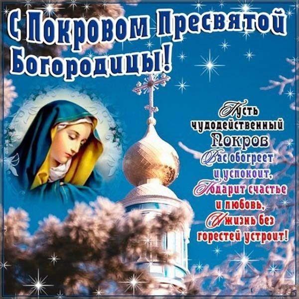 Открытки на праздник Покров Пресвятой Богородицы 14 октября (16)