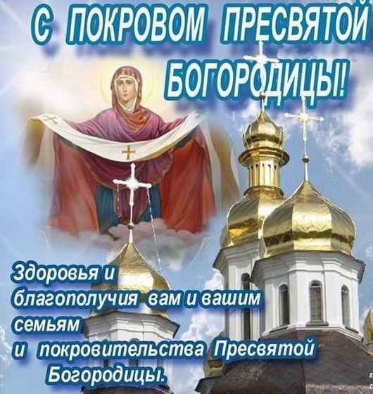 Открытки на праздник Покров Пресвятой Богородицы 14 октября (17)