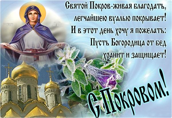 Открытки на праздник Покров Пресвятой Богородицы 14 октября (18)