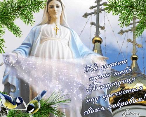 Открытки на праздник Покров Пресвятой Богородицы 14 октября (19)