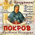 Открытки на праздник Покров Пресвятой Богородицы 14 октября (2)