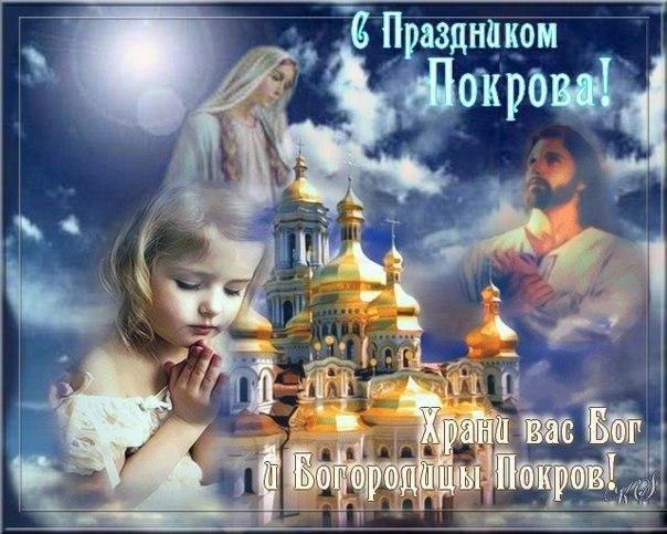 Открытки на праздник Покров Пресвятой Богородицы 14 октября (20)