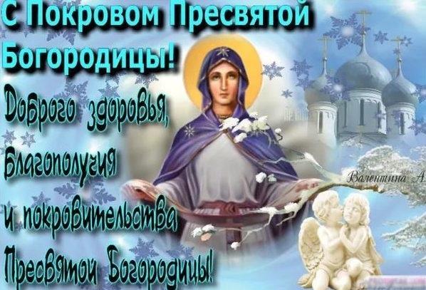 Открытки на праздник Покров Пресвятой Богородицы 14 октября (21)