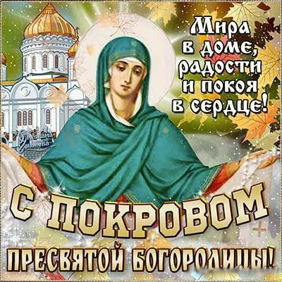 Открытки на праздник Покров Пресвятой Богородицы 14 октября (22)