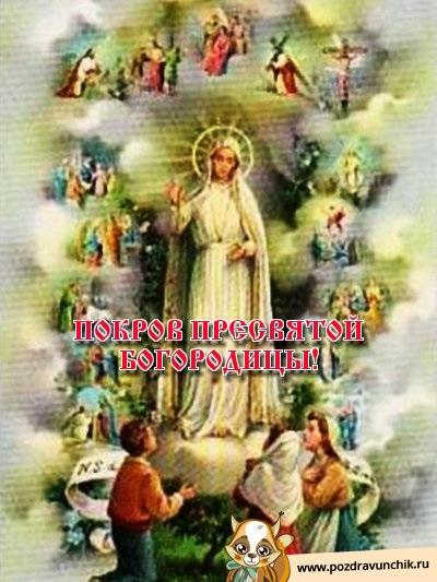 Открытки на праздник Покров Пресвятой Богородицы 14 октября (23)