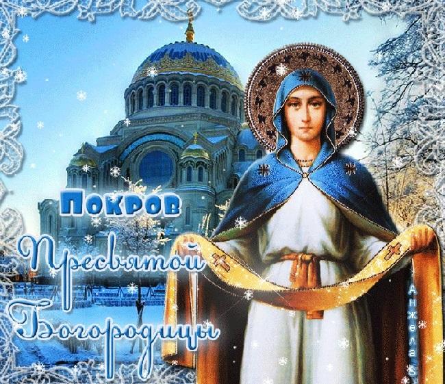 Открытки на праздник Покров Пресвятой Богородицы 14 октября (24)