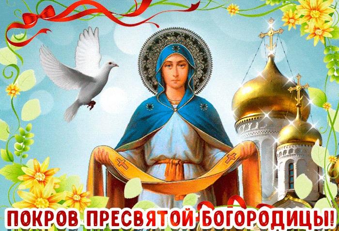 Открытки на праздник Покров Пресвятой Богородицы 14 октября (25)