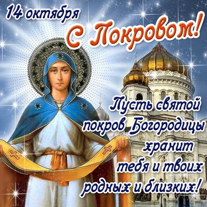 Открытки на праздник Покров Пресвятой Богородицы 14 октября (26)