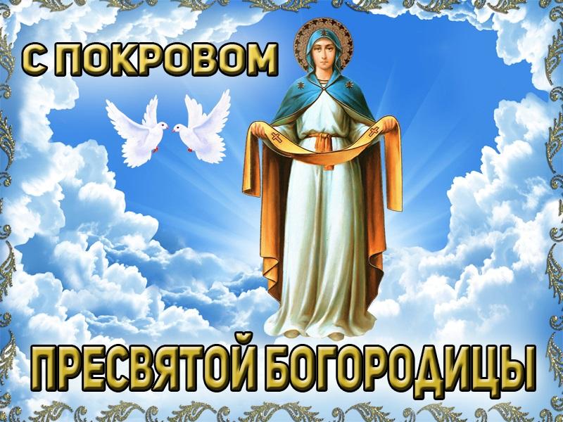 Открытки на праздник Покров Пресвятой Богородицы 14 октября (3)