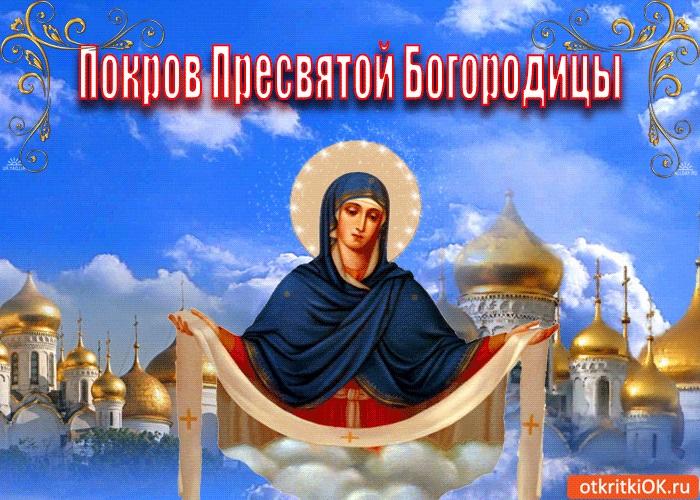 Открытки на праздник Покров Пресвятой Богородицы 14 октября (4)