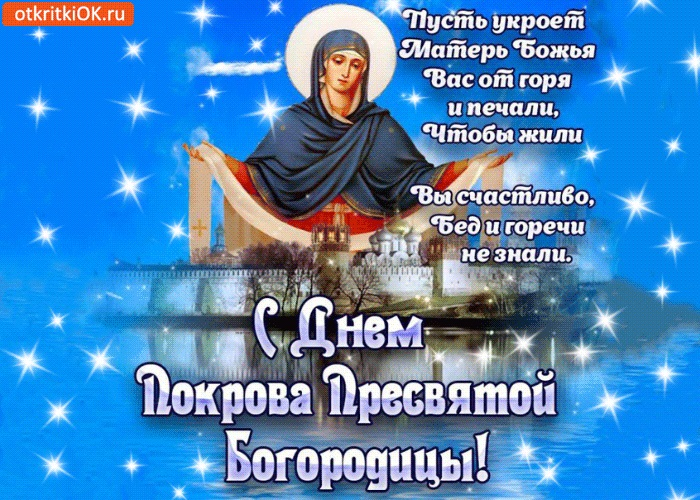 Открытки на праздник Покров Пресвятой Богородицы 14 октября (5)