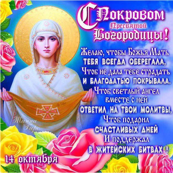 Открытки на праздник Покров Пресвятой Богородицы 14 октября (6)