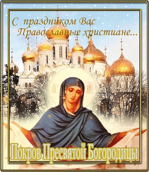 Открытки на праздник Покров Пресвятой Богородицы 14 октября (7)
