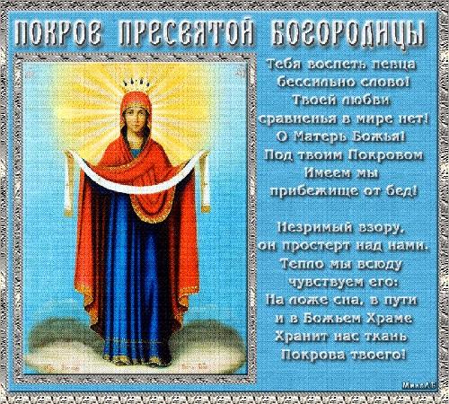 Открытки на праздник Покров Пресвятой Богородицы 14 октября (8)