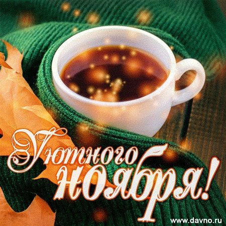 Доброе утро для друзей в ноябрь - подборка открыток (10)