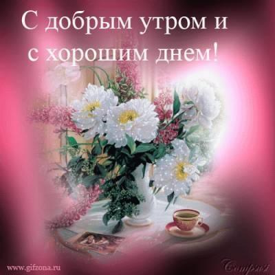 Доброе утро для друзей в ноябрь - подборка открыток (12)