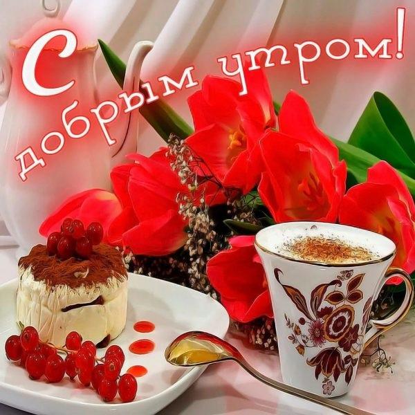 Доброе утро для друзей в ноябрь - подборка открыток (15)