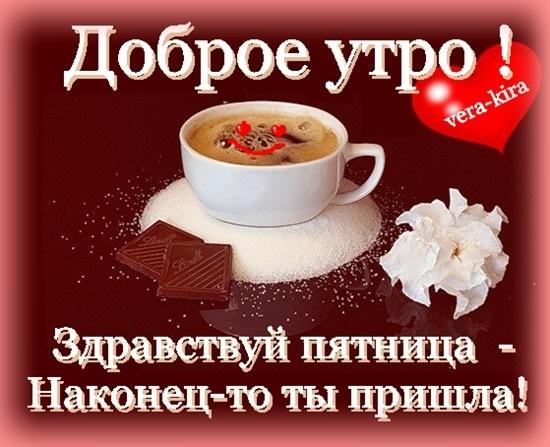 Доброе утро для друзей в ноябрь - подборка открыток (16)