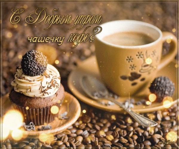 Доброе утро для друзей в ноябрь - подборка открыток (19)