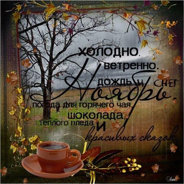 Доброе утро для друзей в ноябрь - подборка открыток (20)