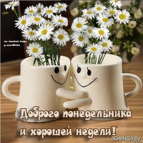 Доброе утро для друзей в ноябрь - подборка открыток (21)