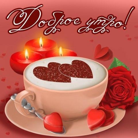 Доброе утро для друзей в ноябрь - подборка открыток (22)